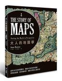 (二手書)大人的地圖學