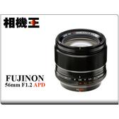 ★相機王★Fujifilm XF 56mm F1.2 R APD〔變跡濾鏡版〕平行輸入