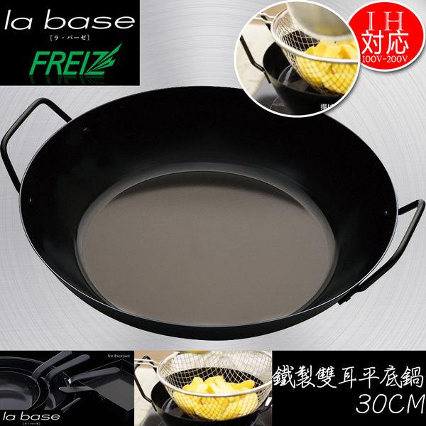 FREIZ La Base×有元葉子 日本製 鐵製雙耳調理平底鍋(30cm)