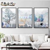 壁畫北歐客廳裝飾畫現代簡約沙發背景墻壁畫三聯墻面掛畫ins風格墻畫