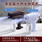 消毒槍 藍光納米噴霧機頭發護理納米噴霧機理發店護理機補水儀噴槍 快速出貨