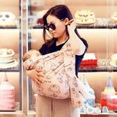 嬰兒背帶前抱式背巾橫抱多功能抱娃嬰兒背巾【奇趣小屋】