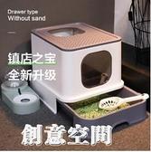 貓砂盆全封閉抽屜頂入式防外濺帶砂大號超大號屎盆貓廁所貓咪用品 NMS創意新品