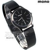 mono 米蘭帶 精美時尚腕錶 女錶 防水手錶 簡約面盤 不銹鋼 IP黑電鍍 5003BIP黑小