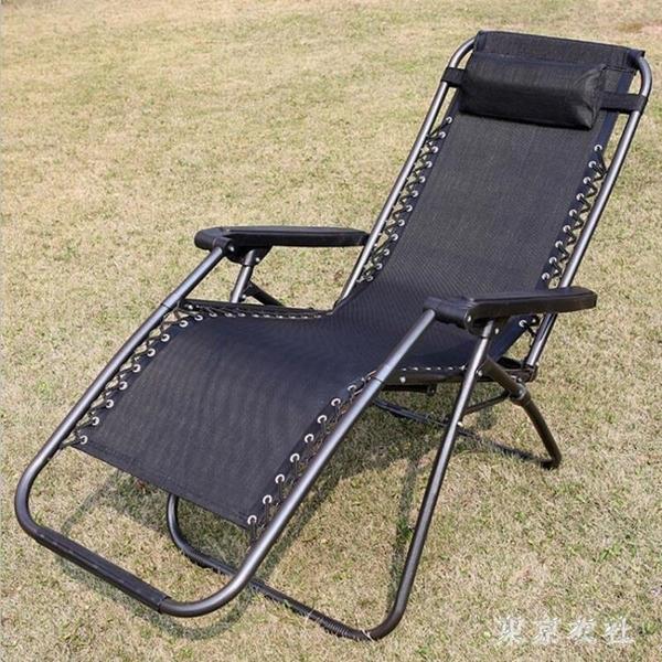 折疊躺椅便攜午休神器式小午覺睡椅子單人小型夏天涼爽夏用透氣  LN4452【東京衣社】