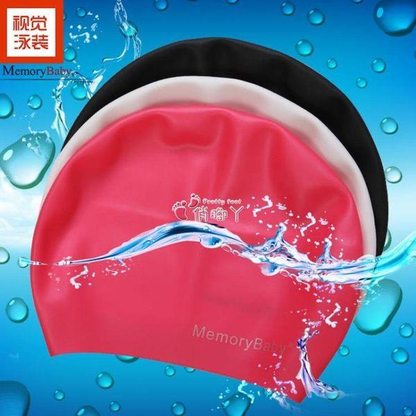 舒適硅膠泳帽護耳長發女泳帽男女通用 俏腳丫