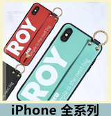 iPhone 系列 創意時尚潮殼 X 7 8 Plus Xs Max 6s 腕帶親膚手感 支架 全包 磨砂軟殼 防髒汙 手機殼
