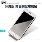 3D滿版 亮面全玻璃 9H鋼化玻璃貼 iPhone 11 Pro ixs max ixr ix i8 i7 i6 保護貼 疏水疏油