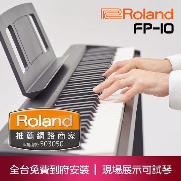 小叮噹的店- ROLAND FP-10 88鍵 電鋼琴 數位鋼琴 單主機 附原廠配件