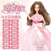 炫舞公主會說話的娃娃智慧對話仿真巴比娃娃芭芘玩具洋娃娃女孩【1件免運】