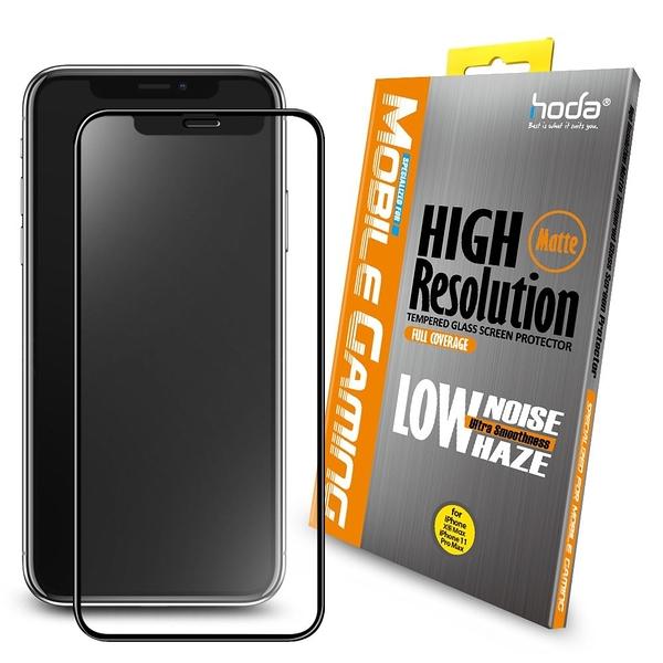 【唐吉】hoda 【iPhone 11 / Pro / Max】手遊專用2.5D滿版低噪點霧面9H鋼化玻璃保護貼