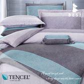 天絲床包兩用被四件式 加大6x6.2尺 布萊茲 100%頂級天絲 萊賽爾 附正天絲吊牌 BEST寢飾