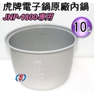 【信源】全新~10人份〞TIGER虎牌電子鍋專用內鍋《JNP-1800-1》*免運費