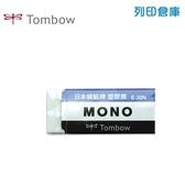 TOMBOW 蜻蜓E-30N MONO (小)塑膠橡皮擦 1個