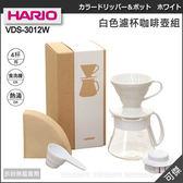 HARIO VDS-3012W 白色濾杯咖啡壺組 1~2杯  可傑 日本進口