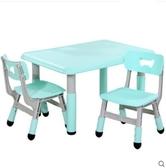 兒童桌椅套裝幼兒園桌椅塑料遊戲吃飯畫畫小桌子可升降寶寶學習桌 MKS雙12