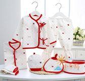 新生兒禮盒棉質嬰兒衣服新生兒禮盒套裝0-3個月6春秋夏季初生剛出生寶寶用品wy全館免運