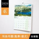 珠友 BC-05153A 2020年4K吊掛月曆/掛曆(風景/直式)
