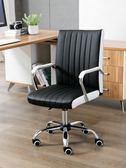 辦公椅電腦椅家用辦公椅現代簡約會議椅職員轉椅弓形座椅麻將升降椅子LX 雲朵走走