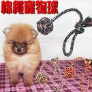 棉繩寵物球 寵物玩具 紓解壓力 潔牙除垢 磨牙  花色繩結 中大型犬☆米荻創意精品館