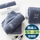 【浴巾+毛巾組合】12星座純棉吸水浴巾 十二星座浴巾 十二星座毛巾 贈品【RS956】