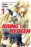 RISING X RYDEEN異能對決(1)