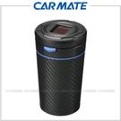 【愛車族】日本CARMATE 太陽能LED煙灰缸-碳纖藍