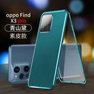 素皮全包oppo保護套 OPPO Find X3 PRO手機套 萬磁王磁吸find x3pro手機殼 毆珀Find X3 Pro保護殼