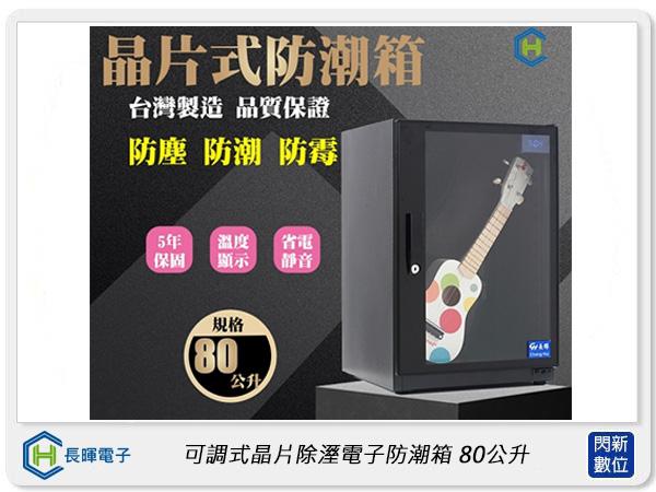 長暉 Chang Hui 可調式晶片除溼電子防潮箱80公升 (CH-168S-80,公司貨)