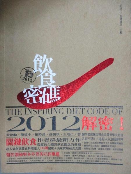 【書寶二手書T4/養生_XDZ】2012飲食密碼_黃建勳、陳建中、羅時鴻...等