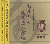 閩南語課誦 南斗六司延壽度人妙經 CD 免運 (購潮8)