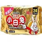 小白兔暖暖包 24H 10個  限時促銷...