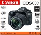 【福笙】CANON EOS 80D +18-135mm USM (佳能公司貨) 送大吹球+拭鏡筆+魔布+保貼 登錄送好禮