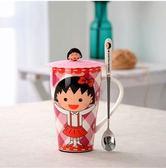 櫻桃小丸子杯子陶瓷杯牛奶杯情侶杯創意帶蓋星巴克馬克杯(C小丸子500ML+勺蓋)