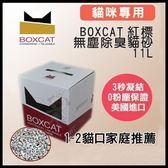*WANG*【兩盒免運組】國際貓家BOXCAT《紅標-頂級無塵除臭貓砂》11L(11kg)