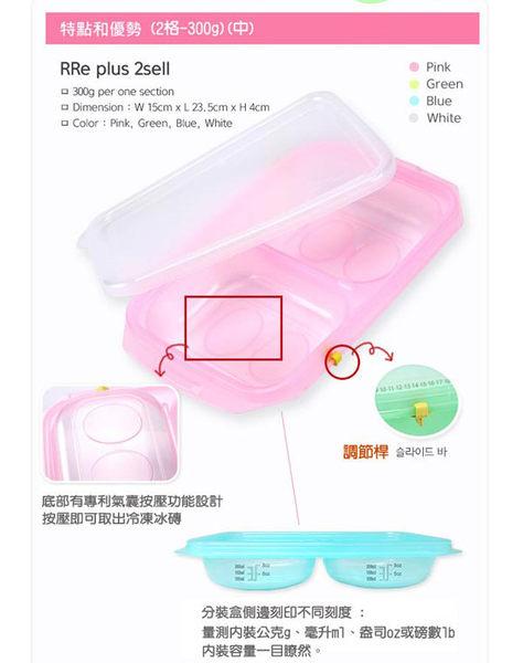 韓國 JMGreen 新鮮凍RRePlus副食品冷凍儲存分裝盒-1格600g(大)//顏色隨機//