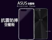 【職人9H專業正品玻璃】簡單易貼款 華碩 ZenFone ZA550KL X00RD 玻璃貼膜鋼化手機螢幕保護貼
