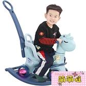 跳跳馬木馬兒童搖馬兩用嬰兒搖椅車1一3周歲生日禮物音樂玩具寶寶搖搖馬幼稚園【萌萌噠】