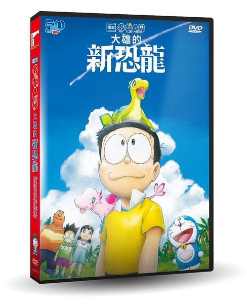 電影哆啦A夢:大雄的新恐龍DVD