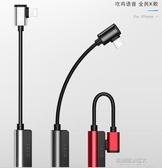 蘋果耳機轉接頭轉換器充電聽歌轉接線三合一分線器 凱斯盾