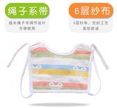 ?條嬰兒口水兜純棉紗布背心式圍嘴寶寶口水巾綁帶新生兒圍兜方形 森活雜貨