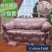 棉花田【光燦】提花單人沙發便利套-2色可選單人-藕紫