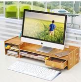 屏幕底座支架電腦顯示器增高架子辦公桌面鍵盤收納抽屜墊高置物架 任選1件享8折