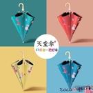 直立傘 天堂傘兒童雨傘s寶寶幼兒園小孩小學生男女童全安全長柄小傘 LX coco