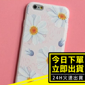 24H   碎花手機殼超薄外殼粉色保護殼夢幻唯美粉嫩蘋果iphone 6 蘋果6s plus 4 7