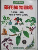 【書寶二手書T1/科學_NRF】藥用植物圖鑑_萊斯莉布倫尼斯