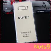 【萌萌噠】三星 Galaxy Note8 (6.3吋) 防摔透明簡約款保護殼 四角強力加厚 全包防摔 手機殼