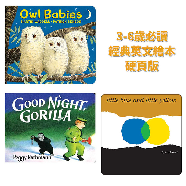 【禮品套組】Owl Babies/Goodnight Gorilla/Little Blue and Little Yellow經典英文繪本幼兒硬頁版