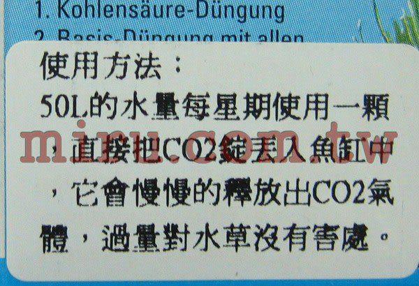 【西高地水族坊】德國哈比Hobby 水草滋養CO2錠