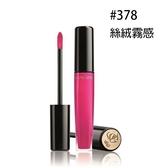 LANCOME 蘭蔻 絕對完美光蜜唇萃 8ml (378) (短效品特價) (台灣專櫃正貨)【芭樂雞】